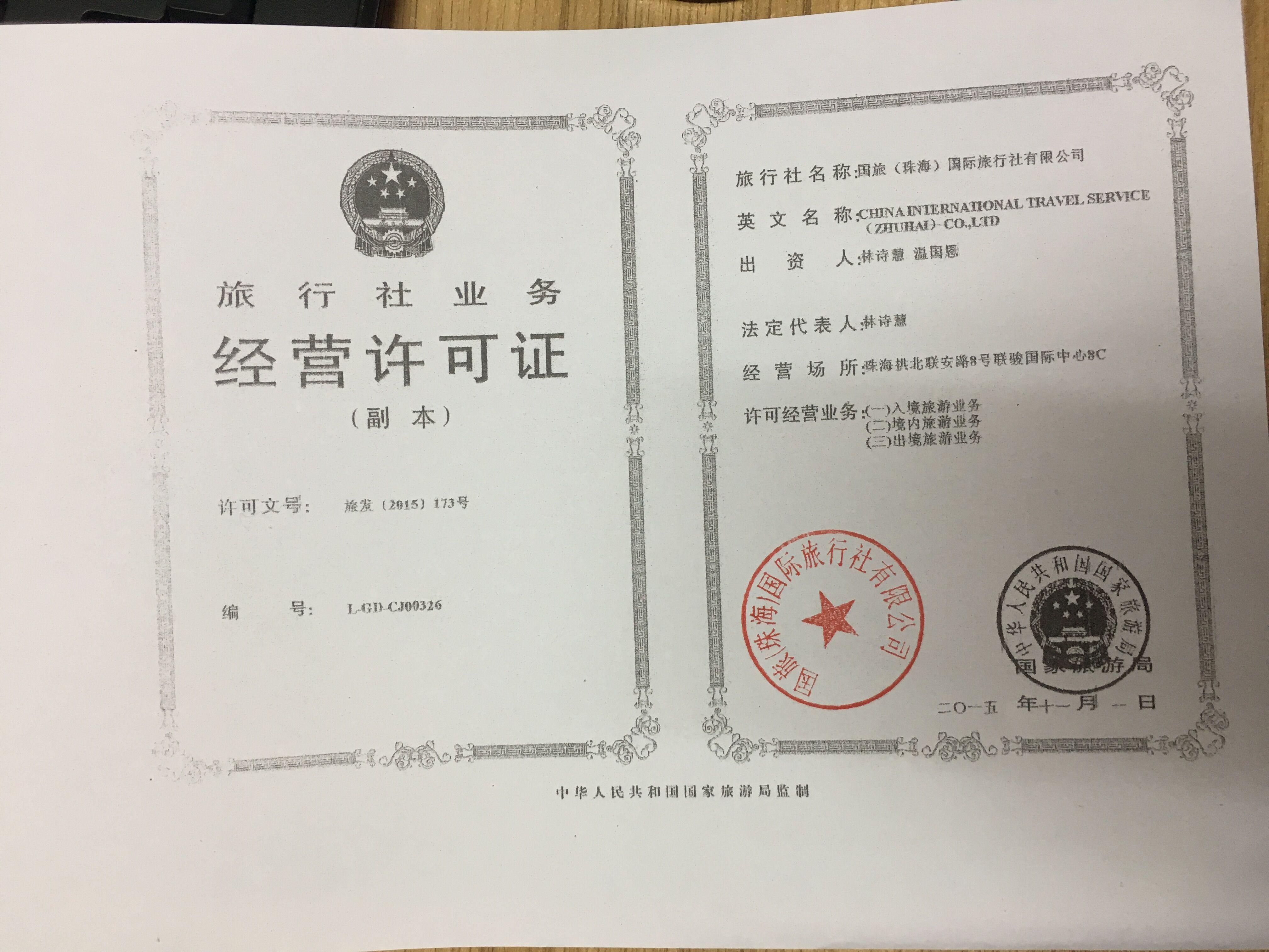 国旅(珠海)国际旅行社有限公司经营许可证