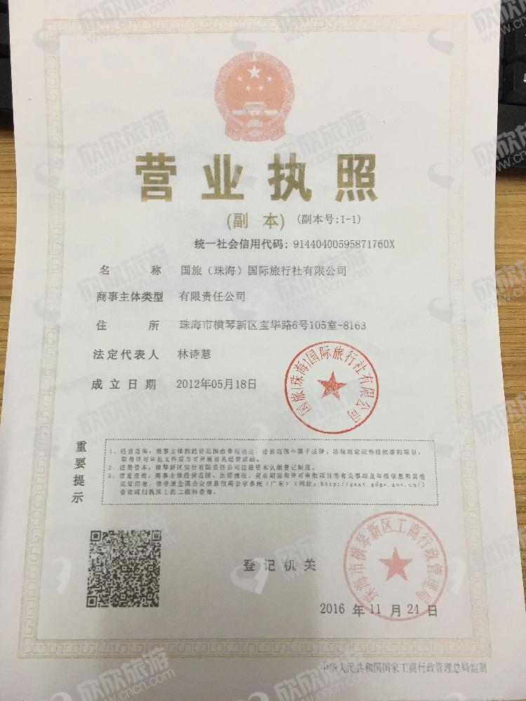 国旅(珠海)国际旅行社有限公司营业执照