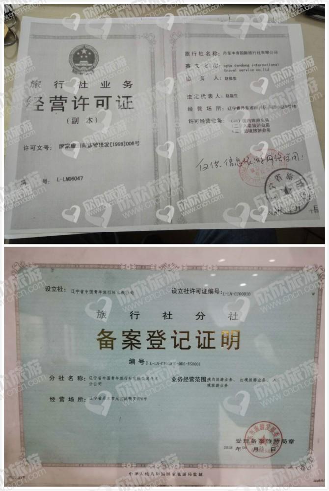 丹东中青国际旅行社有限公司经营许可证