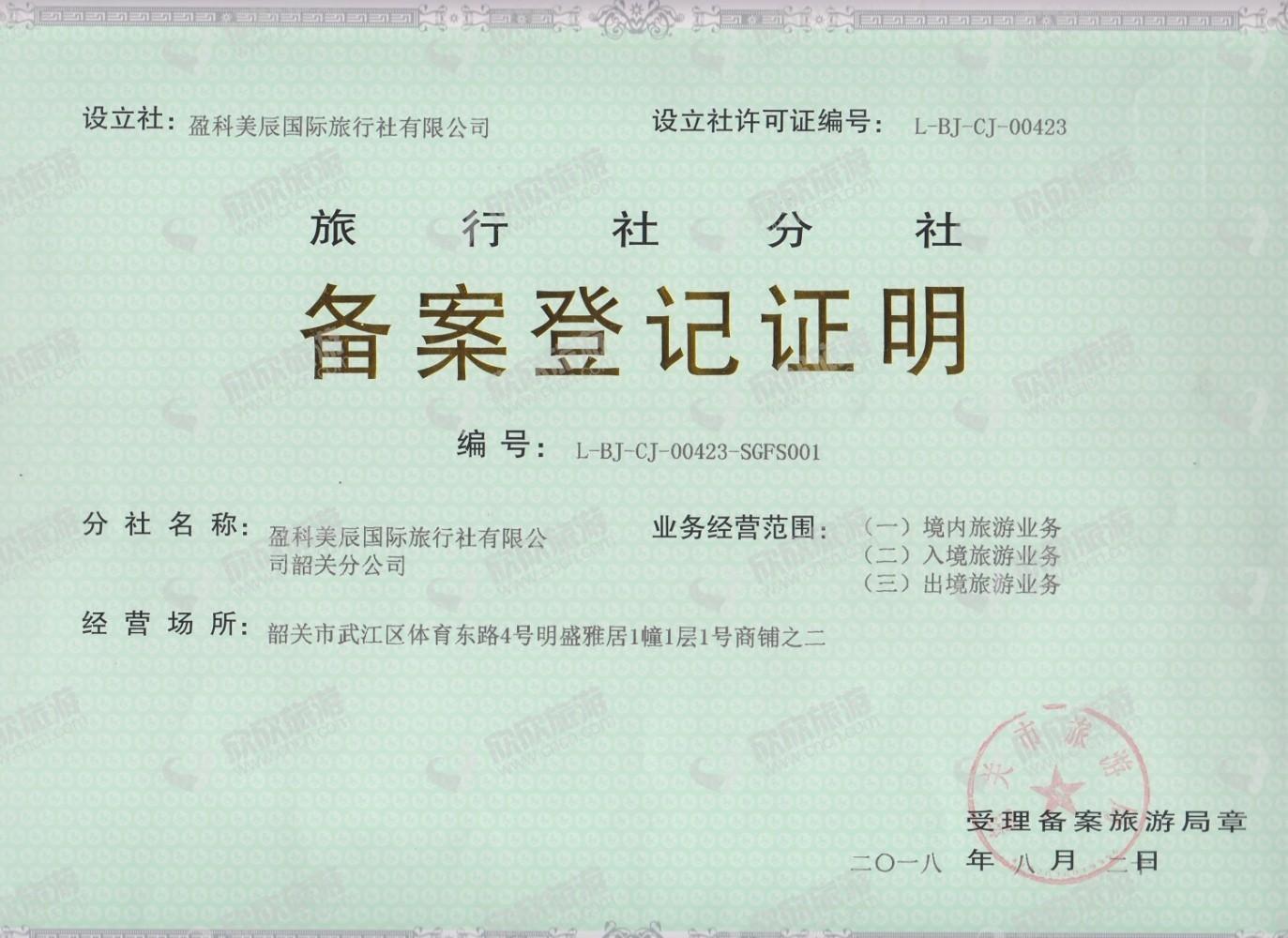 盈科美辰国际旅行社有限公司韶关分公司经营许可证