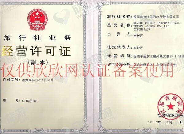 徐州市楚汉国际旅行社有限公司经营许可证