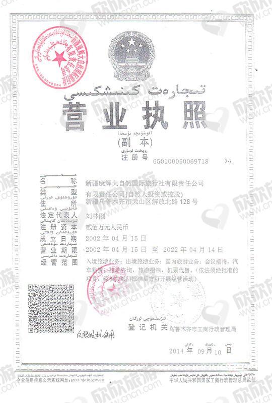 新疆康辉大自然国际旅行社有限责任公司营业执照