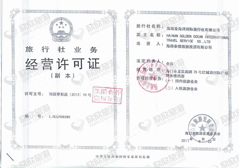 海南金海洋国际旅行社有限公司经营许可证