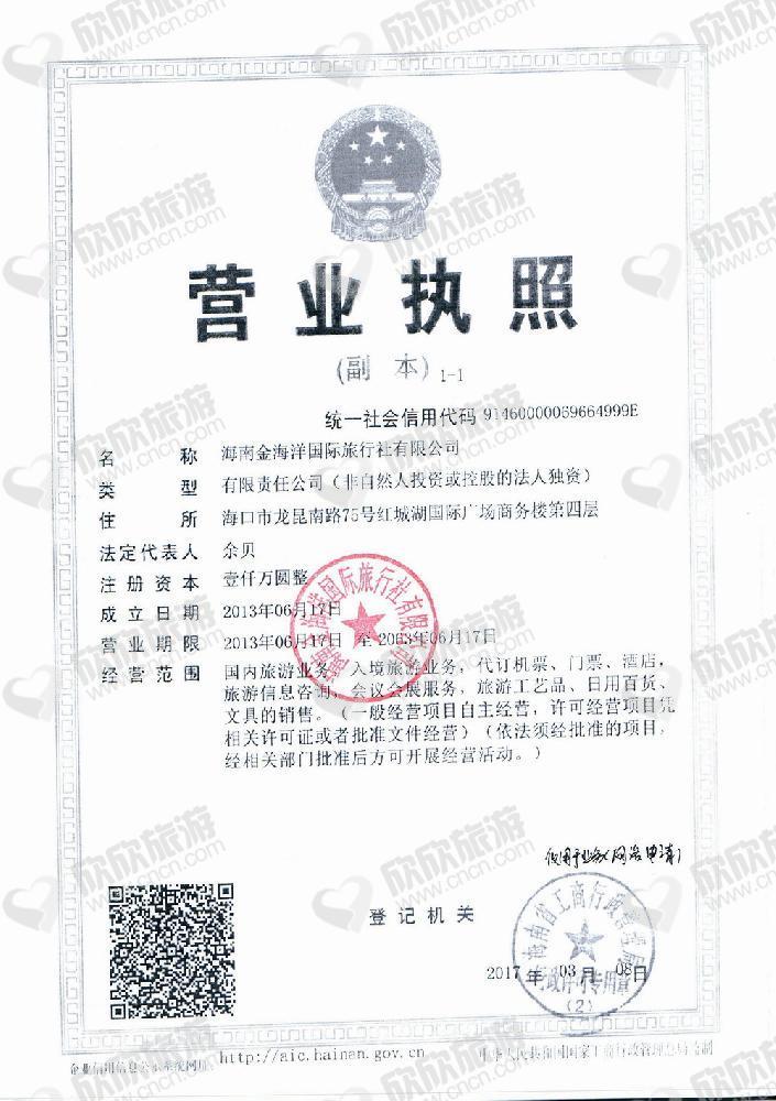 海南省中国国际旅行社三亚分社营业执照