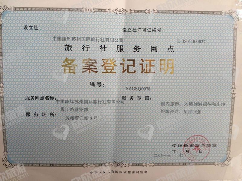 中国康辉苏州国际旅行社胥江路营业部经营许可证