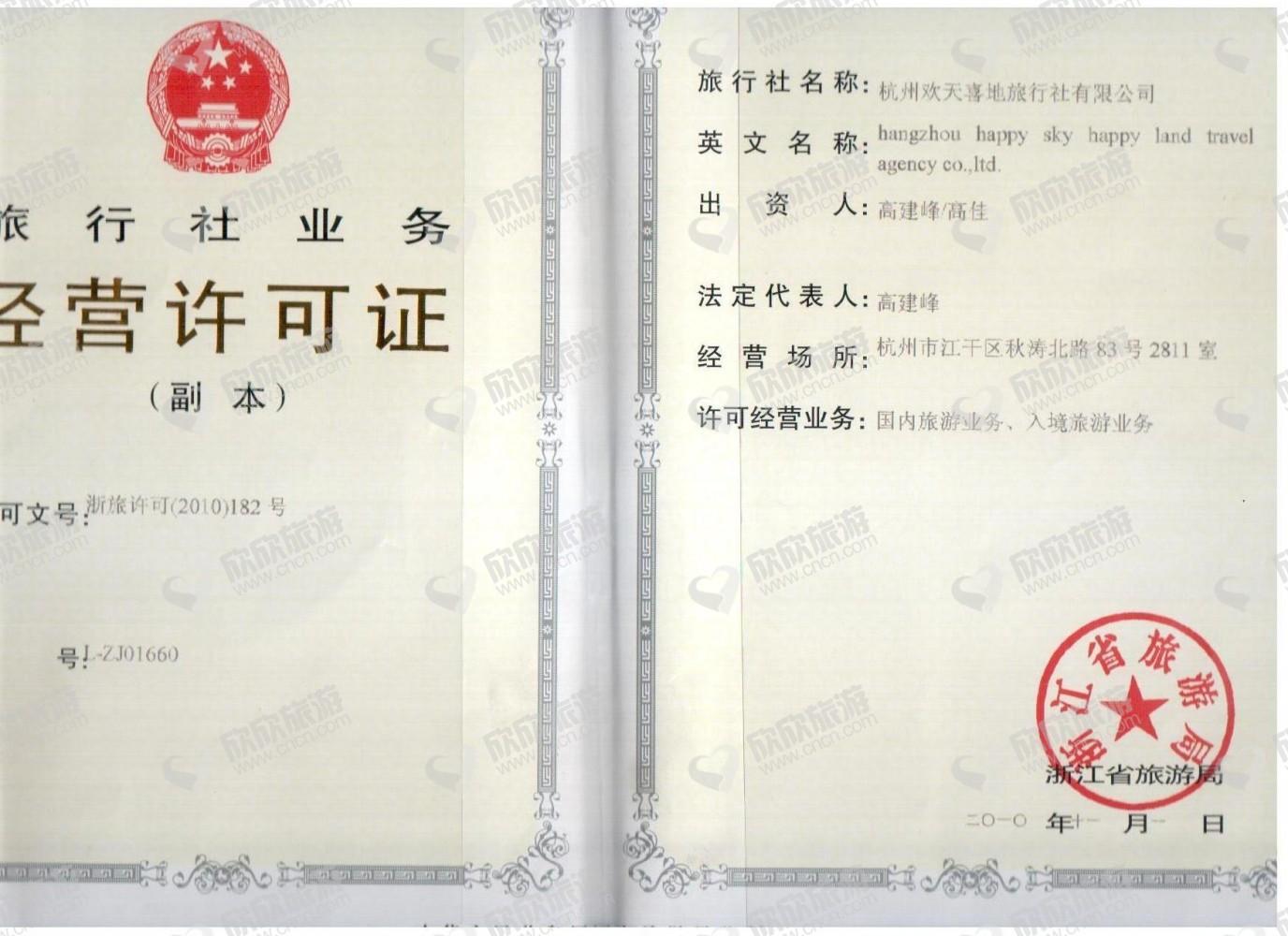 杭州欢天喜地旅行社有限公司经营许可证