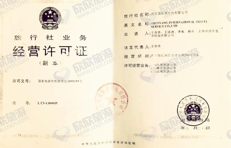 沈阳国际旅行社有限公司经营许可证