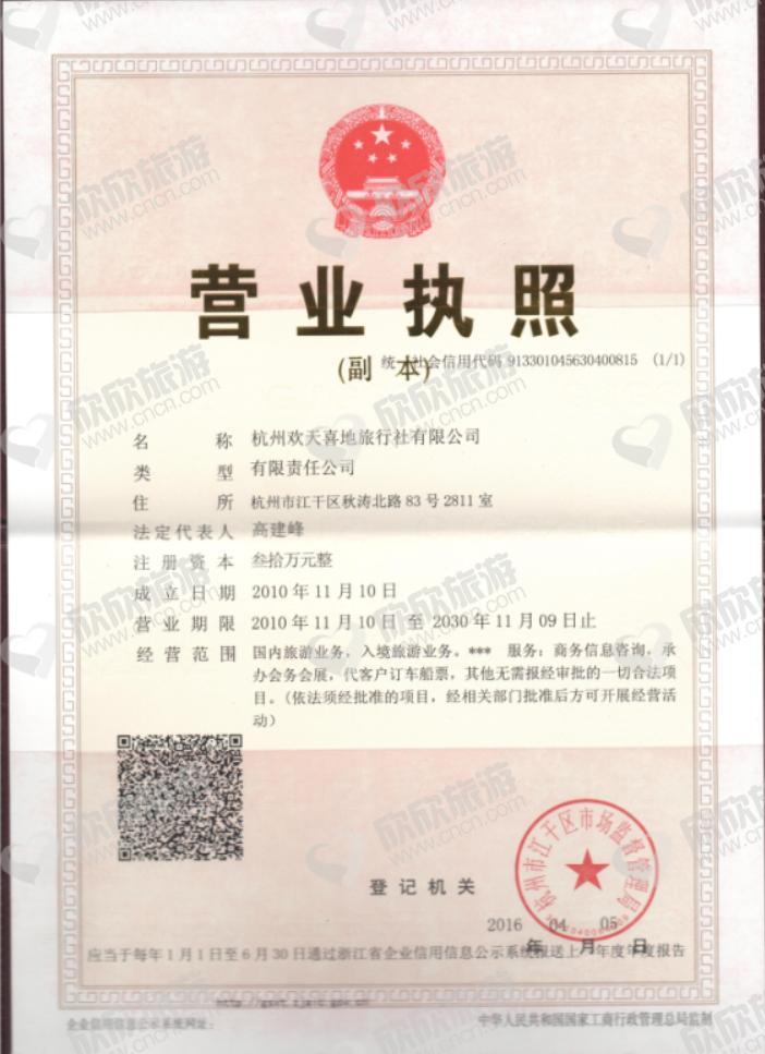 杭州欢天喜地旅行社有限公司营业执照