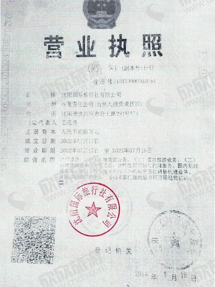 沈阳国际旅行社有限公司营业执照