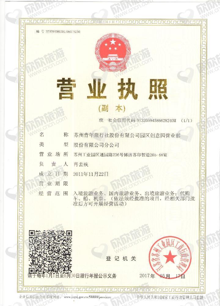 苏州青年旅行社股份有限公司园区创意园营业部营业执照