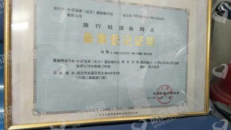 中国国旅(武汉)国际旅行社有限公司中南路门市部经营许可证
