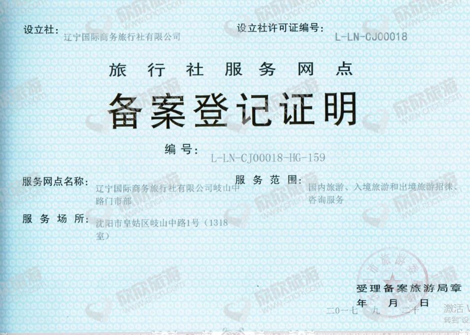辽宁国际商务旅行社有限公司岐山中路门市部经营许可证
