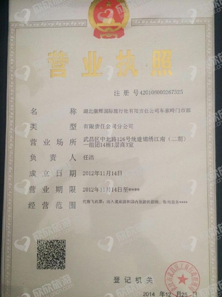 湖北康辉国际旅行社有限责任公司车家岭门市部营业执照