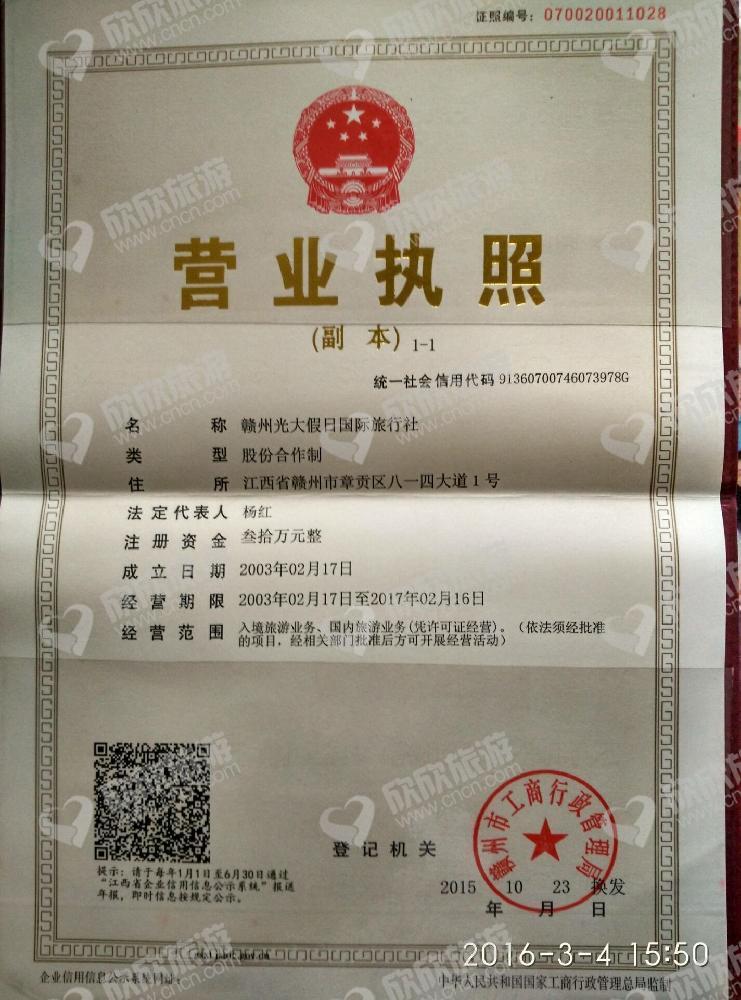赣州光大假日国际旅行社营业执照