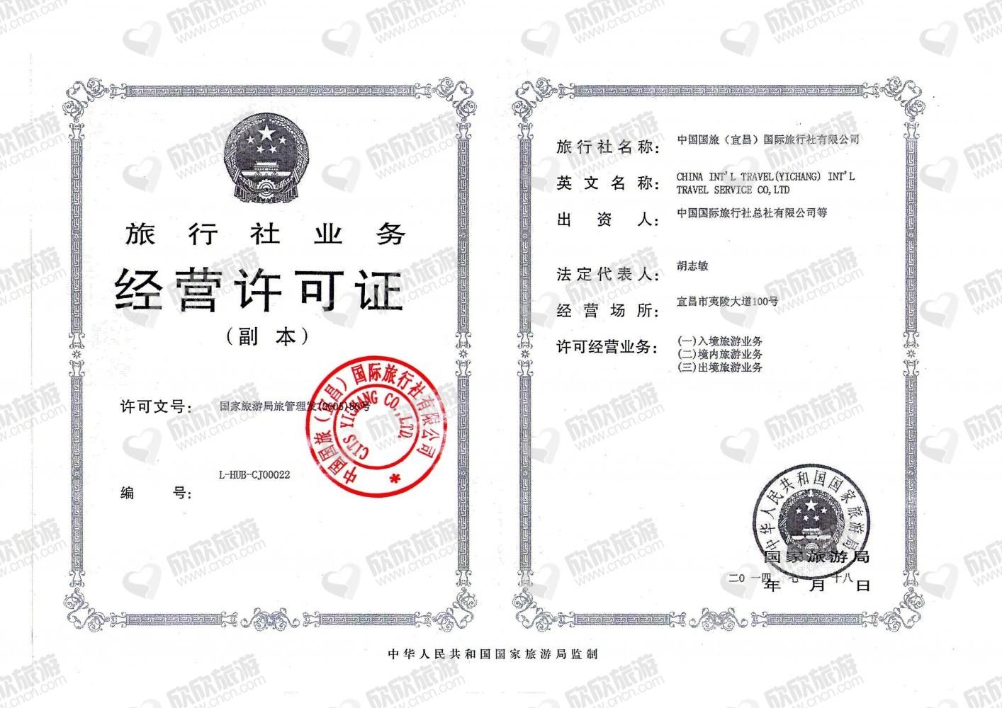 中国国旅(宜昌)国际旅行社有限公司经营许可证