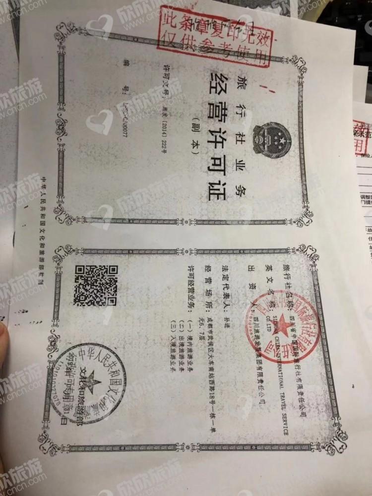 四川省中国国际旅行社有限责任公司经营许可证