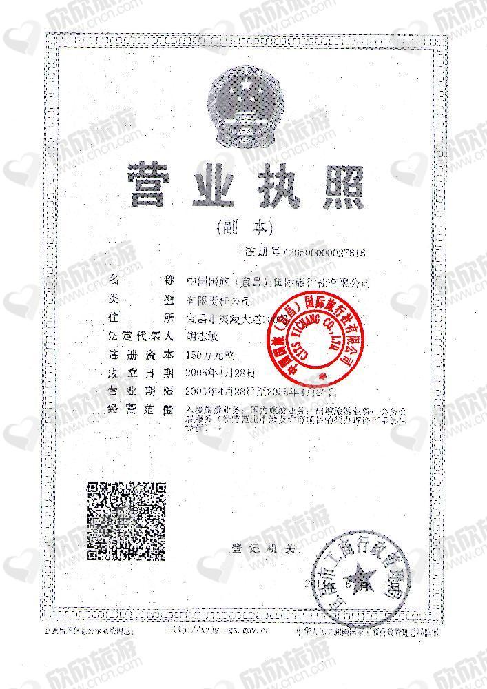 中国国旅(宜昌)国际旅行社有限公司营业执照