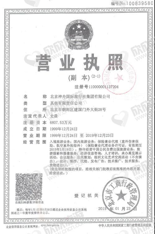 北京神舟国际旅行社集团有限公司营业执照