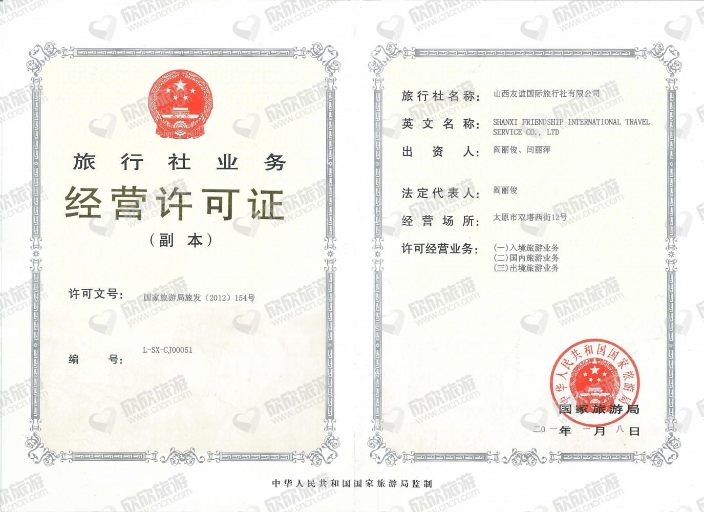 山西友谊国际旅行社有限公司经营许可证