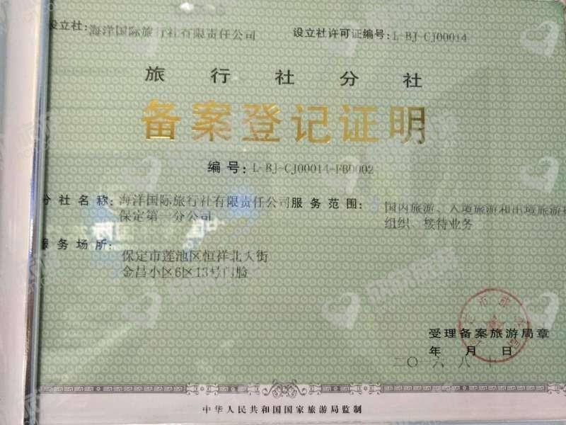 海洋国际旅行社有限责任公司保定第一分公司经营许可证