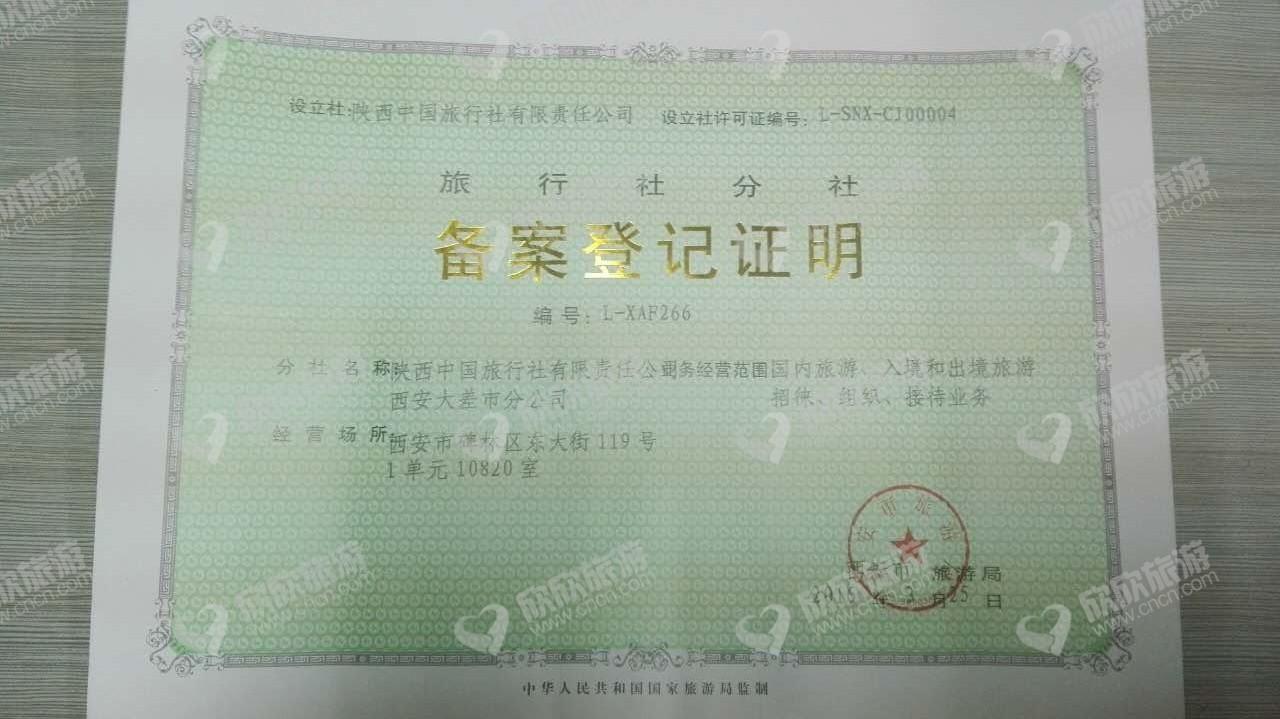 陕西中国旅行社有限责任公司西安大差市分公司经营许可证