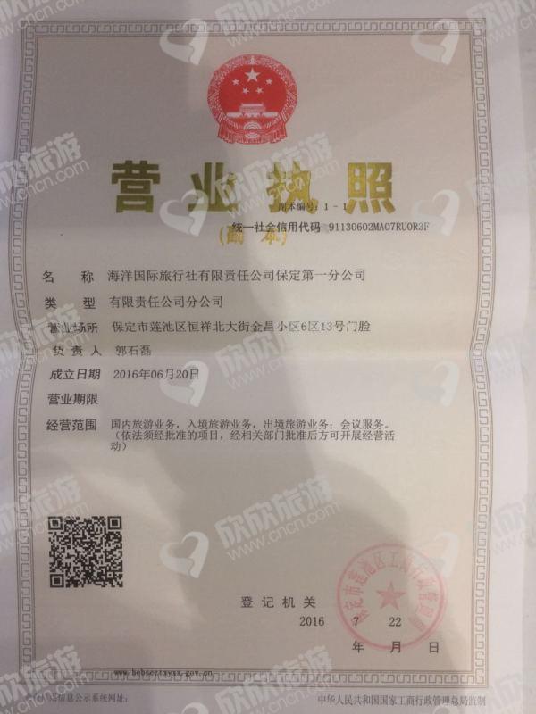 海洋国际旅行社有限责任公司保定第一分公司营业执照