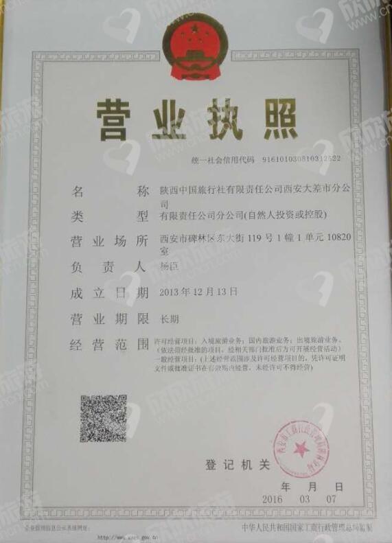 陕西中国旅行社有限责任公司西安大差市分公司营业执照
