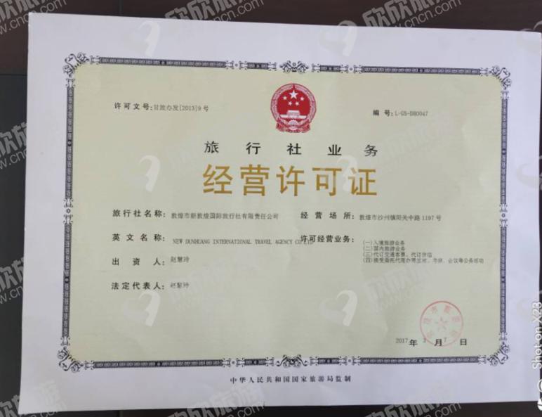 敦煌市新敦煌国际旅行社有限责任公司经营许可证