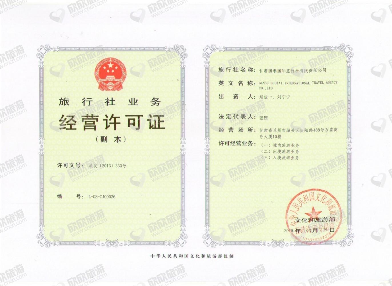 甘肃国泰国际旅行社有限责任公司经营许可证