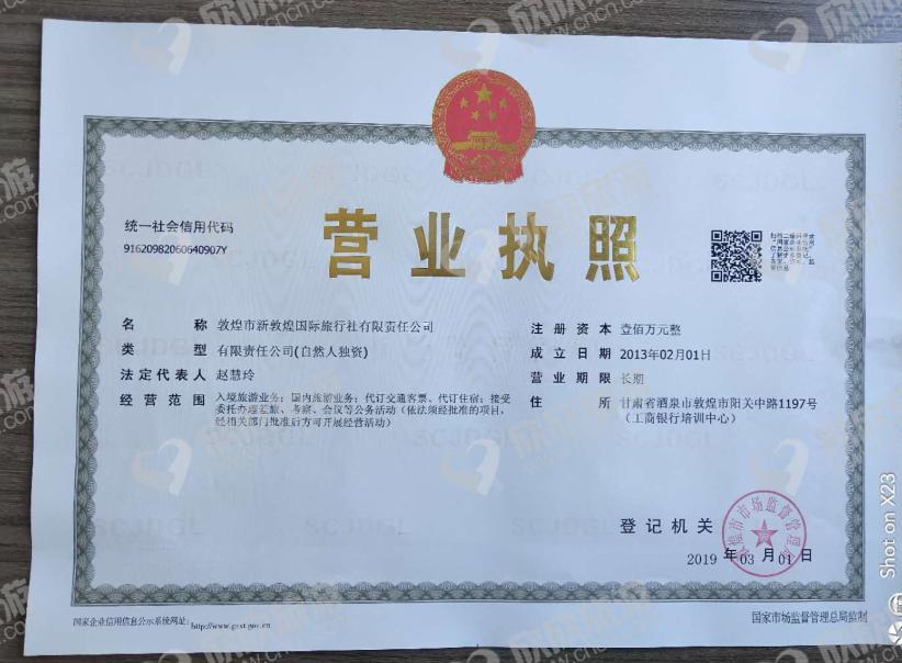 敦煌市新敦煌国际旅行社有限责任公司营业执照