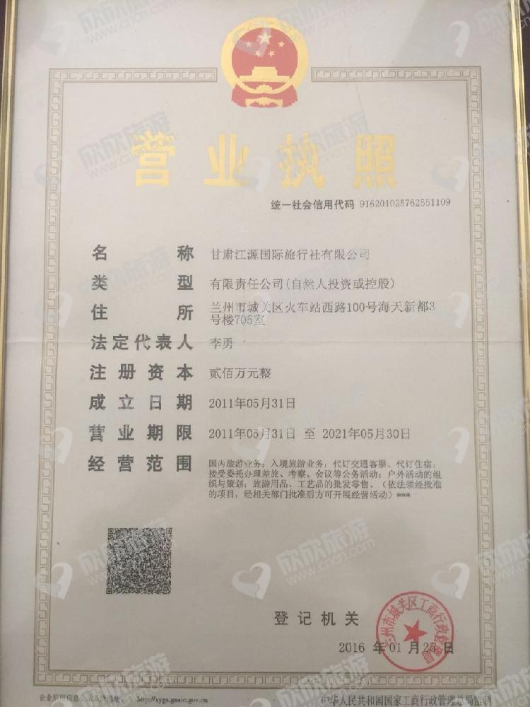 甘肃江源国际旅行社有限公司营业执照