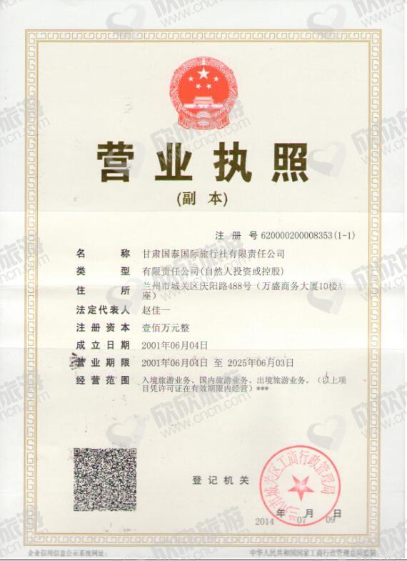 甘肃国泰国际旅行社有限责任公司营业执照
