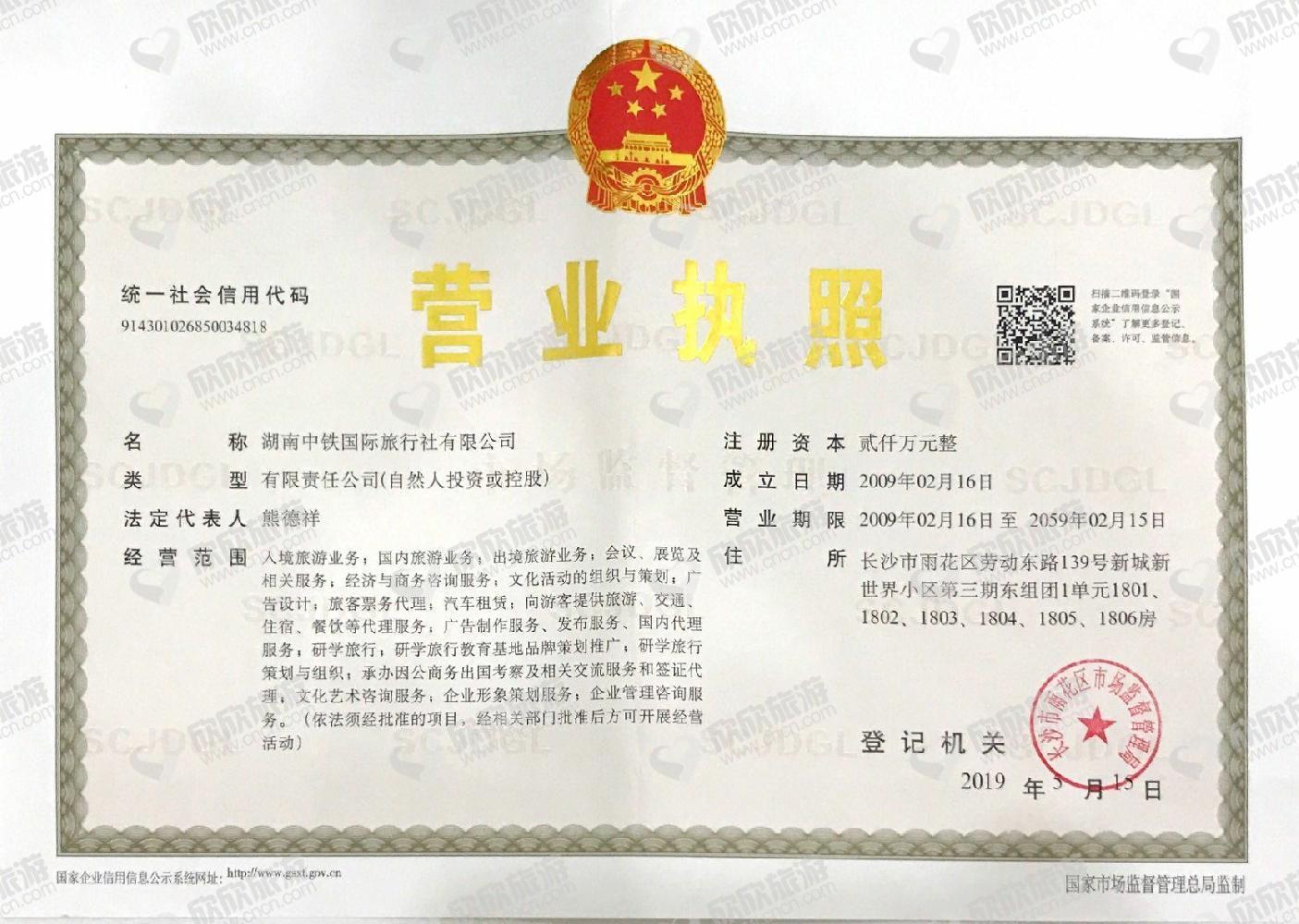 湖南中铁国际旅行社有限公司营业执照
