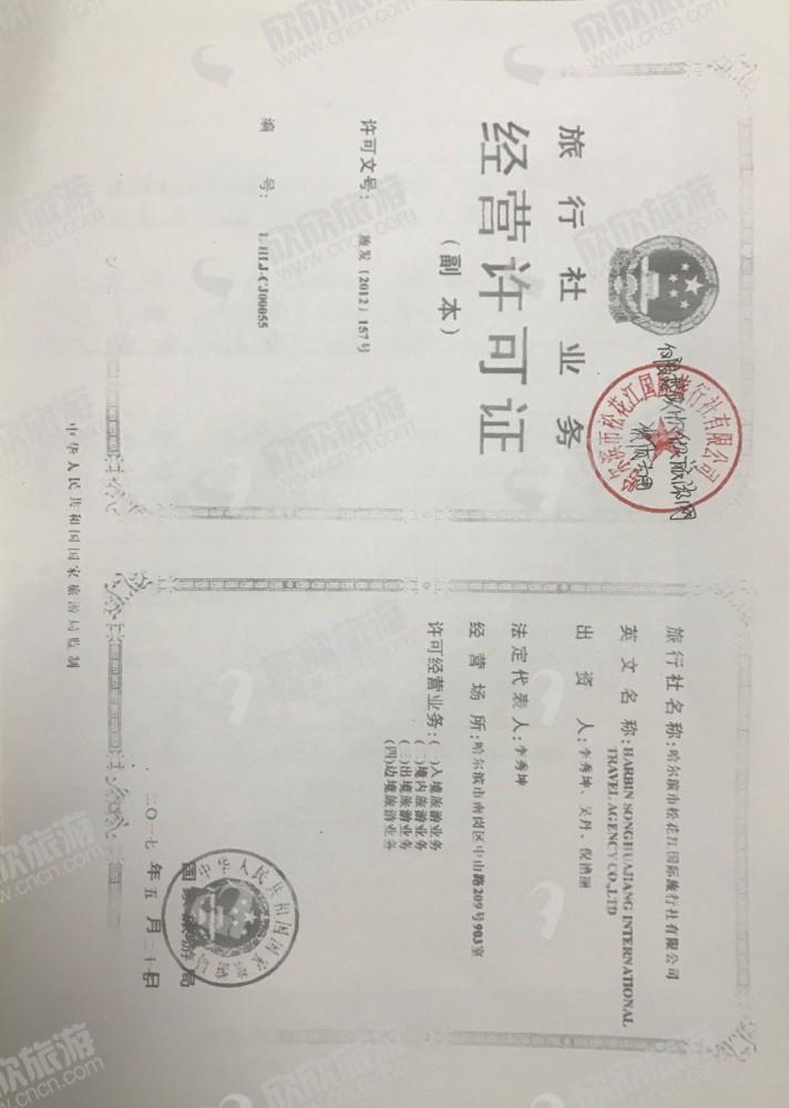 哈尔滨市松花江国际旅行社有限公司经营许可证