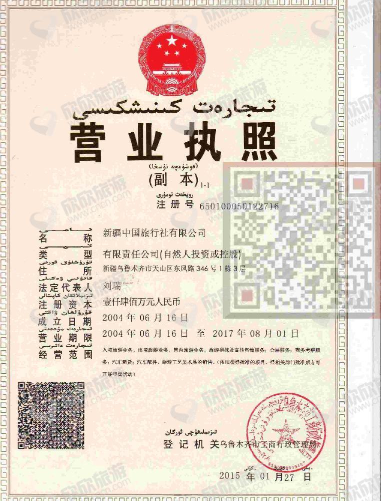 新疆中国旅行社有限公司营业执照