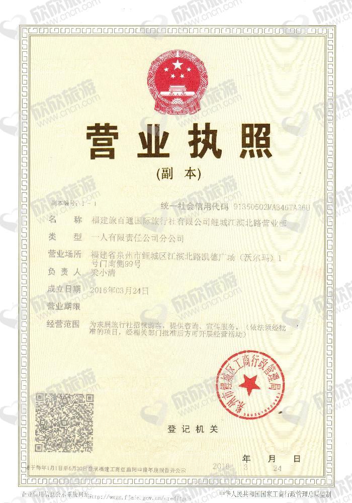 福建旅百通国际旅行社有限公司鲤城江滨北路营业部营业执照