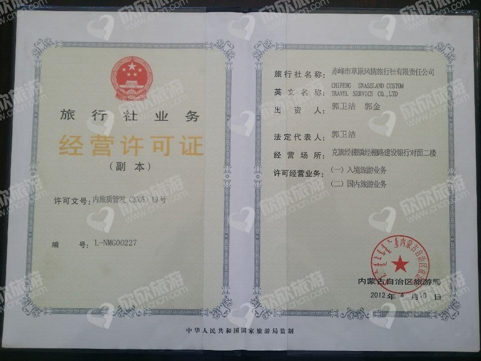 赤峰市草原风情旅行社有限公司经营许可证