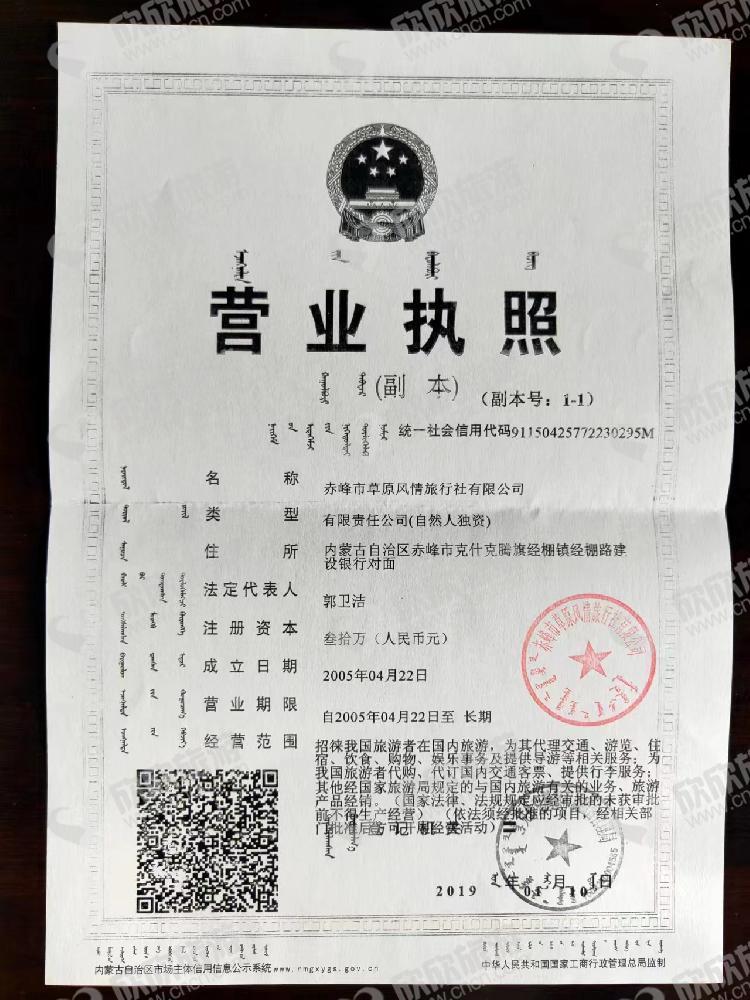 赤峰市草原风情旅行社有限公司营业执照