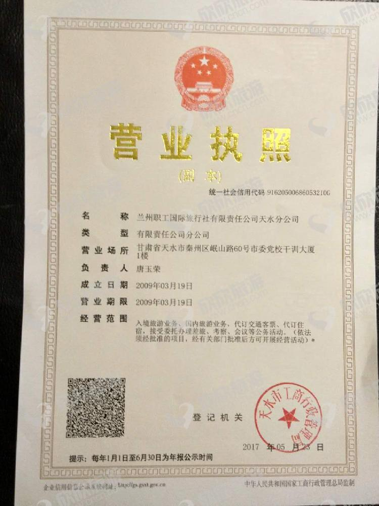 兰州职工国际旅行社有限责任公司天水分公司营业执照