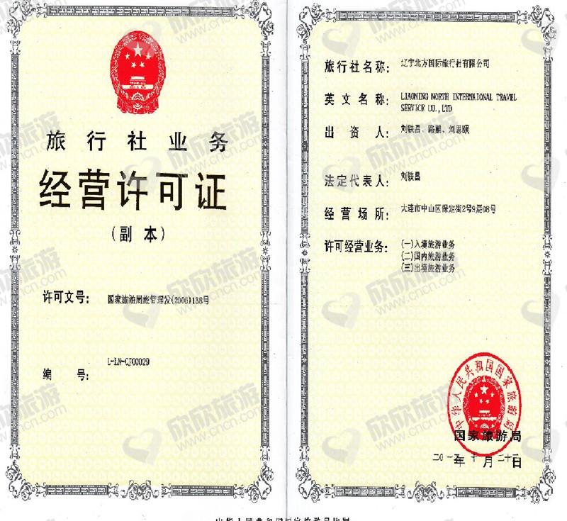 辽宁北方国际旅行社有限公司经营许可证