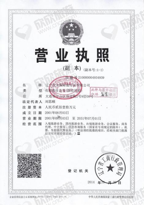 辽宁北方国际旅行社有限公司营业执照