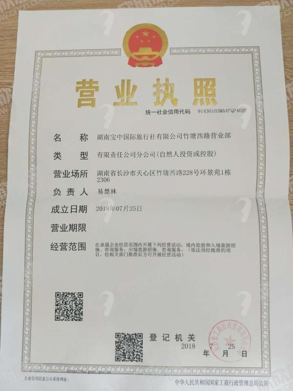 湖南宝中国际旅行社有限公司竹塘西路营业部营业执照