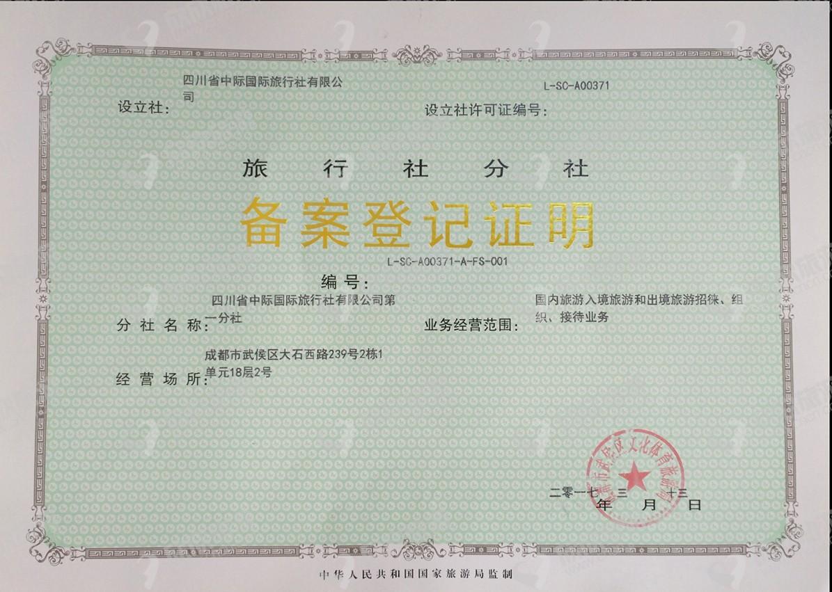 四川省中际国际旅行社有限公司第一分社经营许可证