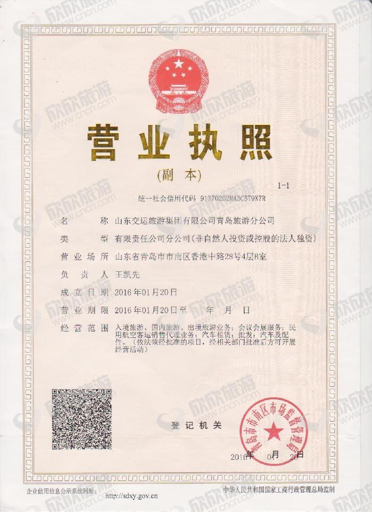 山东交运旅游集团有限公司青岛旅游分公司营业执照