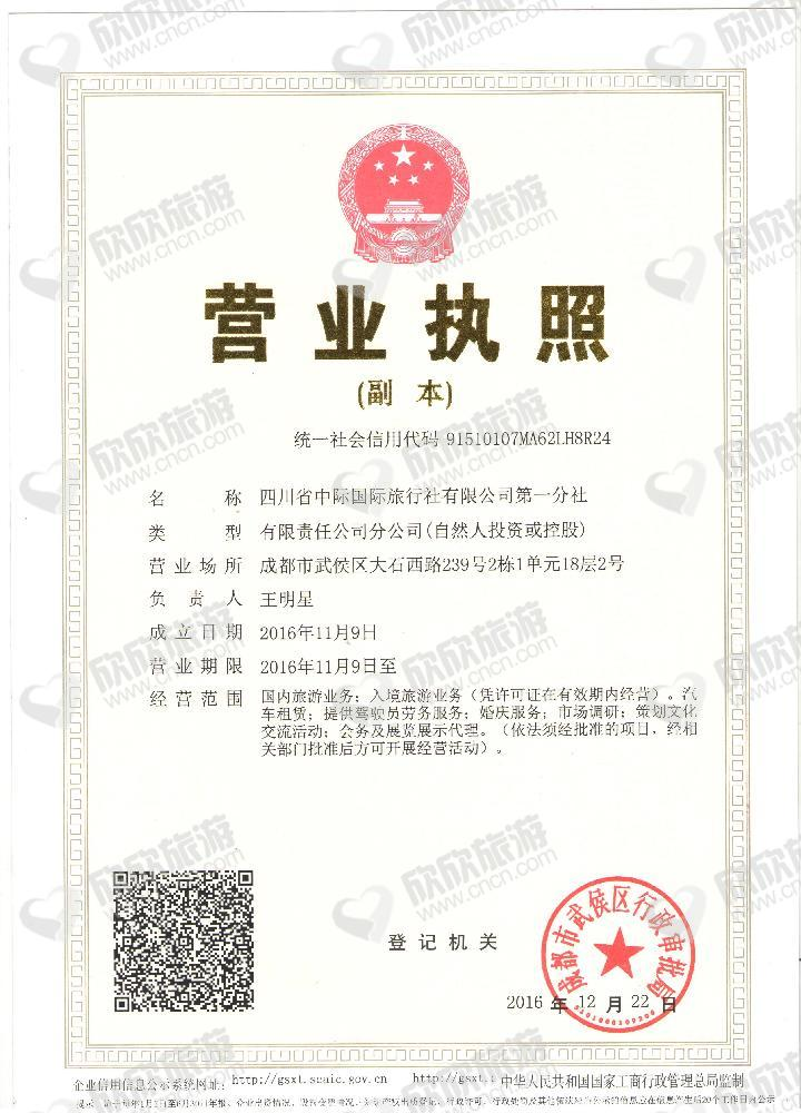 四川省中际国际旅行社有限公司第一分社营业执照