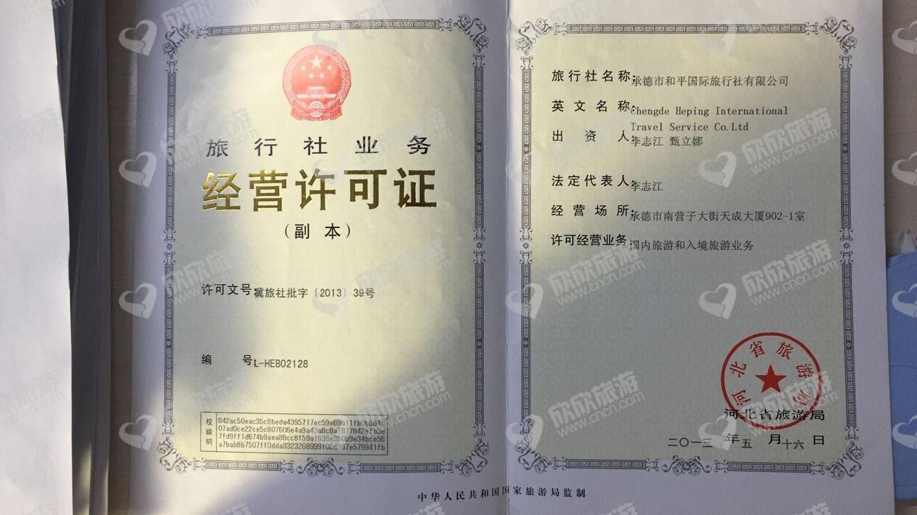 承德市和平国际旅行社有限公司经营许可证