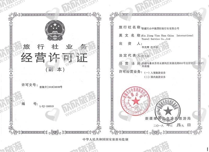 新疆天山中旅国际旅行社有限公司经营许可证