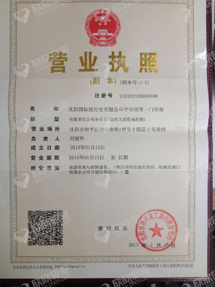 沈阳国际旅行社有限公司中华路第一门市部营业执照