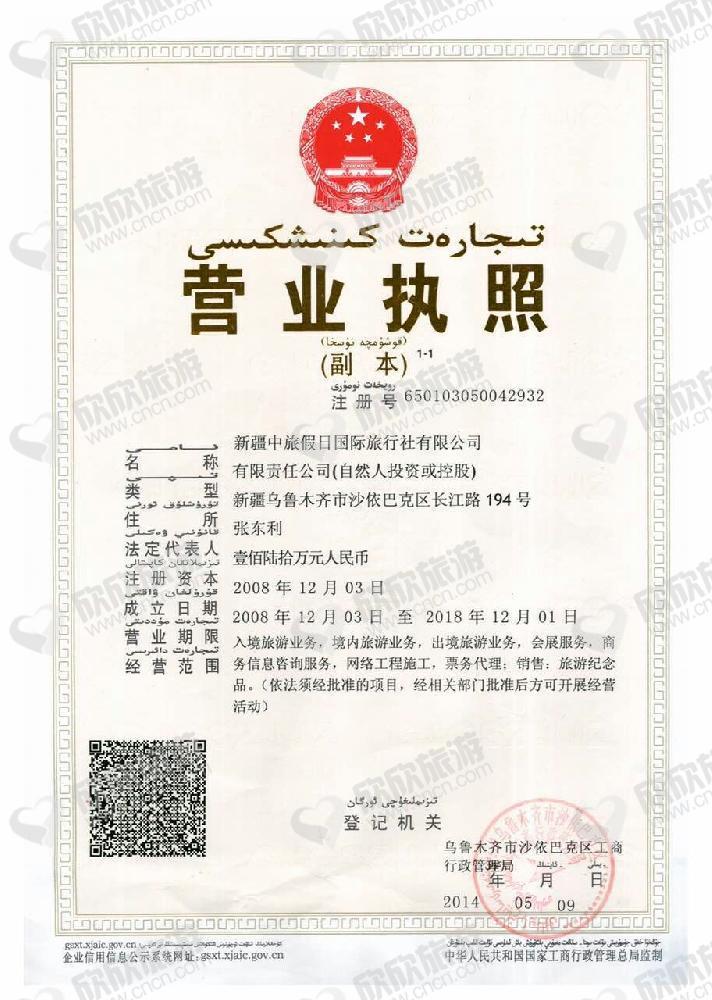 新疆中旅假日国际旅行社有限公司营业执照