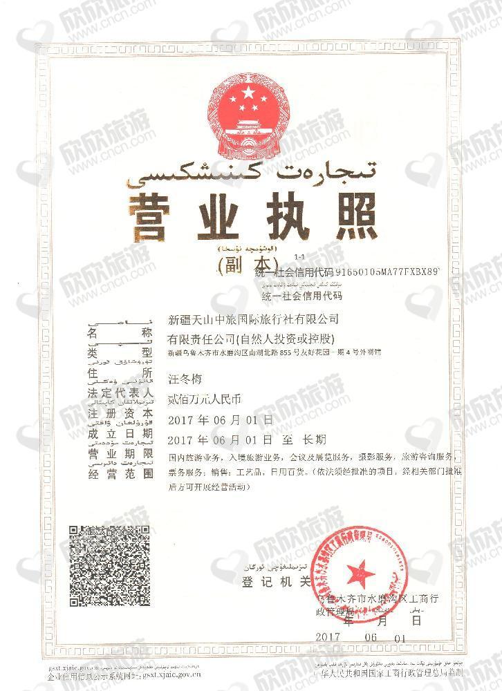 新疆天山中旅国际旅行社有限公司营业执照